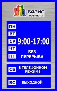 С 1 декабря в компании Базис Профнастил меняется режим работы.