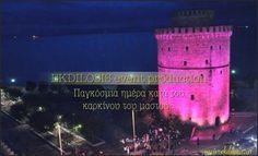 """""""Ποτέ δεν έχεις δεύτερη ευκαιρία για να κάνεις την πρώτη εντύπωση""""  Το φωτισμό του διάσημου εθνικού μνημείου των 34 μέτρων με την ιδιαίτερη φυσιογνωμία,του Λευκού Πύργου θεσσαλονίκης,ανέλαβε να σχεδιάσει και να υλοποιήσει η εταιρεία EKDILOSIS event production στα πλαίσια της παγκόσμιας εκστρατείας κατά τουκαρκίνου του μαστού,παρουσιάζοντας,πιστεύουμε,μία ποιοτική δουλειά σ'όλα τα επίπεδα."""