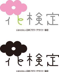 公益社団法人日本フラワーデザイナー協会 花検定ロゴ