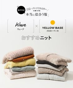 骨格×パーソナルカラー診断 | ウェーブ×イエローベースのニット | マガジン WOMEN レディース - BAYCREW'S STORE Artwork Design, Selling Online, Korean Fashion, Waves, Yellow, My Style, Womens Fashion, Color, Skin Tone