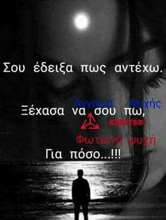 Funny Greek Quotes, Me Me Me Song, Breakup, Picture Video, Inspirational Quotes, Songs, Thoughts, Beautiful, Truths