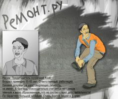 Character for comics. A person is not interesting in appearance, but internally vice versa.