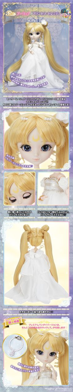 Sailor Moon Princess Serenity Pullip doll with PB pre-order exclusive crystal necklace, by Premium Bandai.  Ajems fave so far!  <3  Fourth in the Sailor Moon Pullip collection, available December 2014, retail price 18,360 yen.  Crystal necklace is a Premium Bandai exclusive, available only if pre-ordered through PB.  #sailormoon #princessserenity #princessserena #premiumbandai #sailormoonpullip #pullip #pullipdoll #princessserenitypullip #sailormoondoll