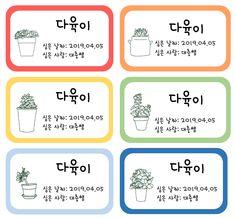 화분 이름표, 식물 이름표, 식목일 이름표 : 네이버 블로그 Bullet Journal, Maps