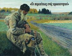 The Athenaeum - Peasant (Nikolai Petrovich Bogdanov-Belsky) Russian Painting, Russian Art, Fine Arts School, Exotic Art, Art Database, Realism Art, Art Studies, Unique Art, Contemporary Art