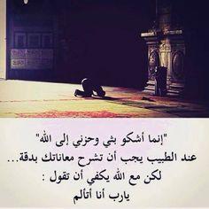 انما اشكو بثي وحزني الى الله