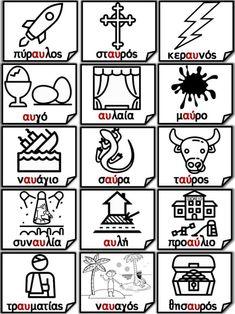 Learn Greek, Greek Language, Dyslexia, Kids Education, Speech Therapy, Letters, Learning, Words, School