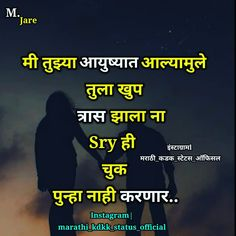 Kunala Janiv Hi Naste Marathi Pinterest Marathi Quotes Quotes