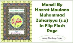 Manzil By Hazrat Maulana Muhammad Zakariyya (r.a) Read On Flip Flash Page