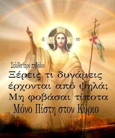Prayers, Greek, Faith, Love, Quotes, Movie Posters, Orthodox Christianity, Icons, Amor