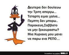 η καλύτερη δουλεια ΕΒΕΡ Funny Greek Quotes, Greek Memes, Teen Posters, Quote Posters, Very Funny Images, Funny Photos, Funny Vid, Funny Jokes, Laugh A Lot