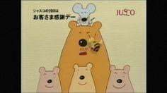 【懐かCM】1994年 JUSCO ジャスコ お客さま感謝デー ~Nostalgic CM of Japan~