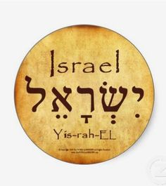 Israel I'm Jewish and I haven't been brought up very religiously, but I plan on expanding my faith and living conservatively Biblical Hebrew, Hebrew Words, Hebrew Writing, Hebrew Names, Biblical Art, Cultura Judaica, Learn Hebrew Online, Word Study, Torah