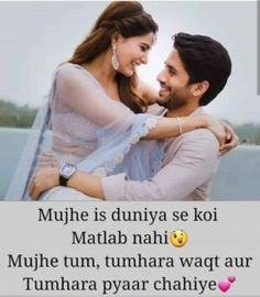 Romantic Shayari With images in Hindi For Couple WhatsApp Dp Love Quotes Poetry, Love Quotes In Hindi, Quotes About Love And Relationships, Qoutes About Love, True Love Quotes, Missing Quotes, Urdu Quotes, Islamic Quotes, Love Shayari Romantic