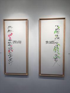 논어의말 Calligraphy Alphabet, Caligraphy, Japanese Love, Korean Words, Typography, Lettering, Mark Making, Asian Art, Gallery Wall