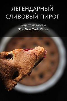 Ukrainian Recipes, Russian Recipes, Baking Recipes, Cake Recipes, Dessert Recipes, Sour Cream Chocolate Cake, Cinnabon, No Cook Desserts, Different Recipes