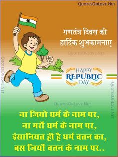 Quotes on Love in Hindi: Republic Day of India - 26 January Happy Republic Day Dark Phone Wallpapers, Birthday Wishes For Sister, Festival Image, Shayari Image, Republic Day, Indian Festivals, Love Quotes, Happiness, Feelings
