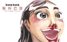 Botabota Review: Upending Everything You Knew About Paru Itagaki – OTAQUEST Red Cross Society, News Anime, Anime News Network, Viz Media, Anime Base, Successful Relationships, Still Standing, Live Action, Manga Illustrations