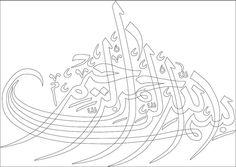 Allah Calligraphy, Islamic Art Calligraphy, Islamic Patterns, Islamic Paintings, Arabic Pattern, Islamic Wall Art, Arabic Art, Stencil Patterns, Hand Embroidery Designs