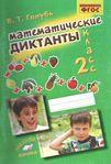 Мобильный LiveInternet Математические диктанты 2 класс | Ksu11111 - Дневник Ксю11111 |