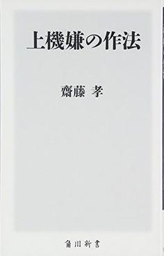 上機嫌の作法 (角川oneテーマ21)   齋藤 孝 読了:2015年12月20日