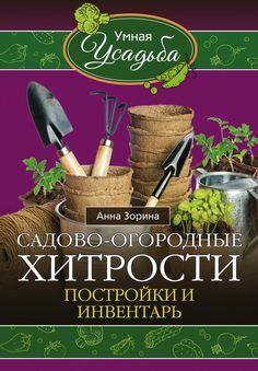 Сад и огород. Много книг и журналов  Читать онлайн бесплатно