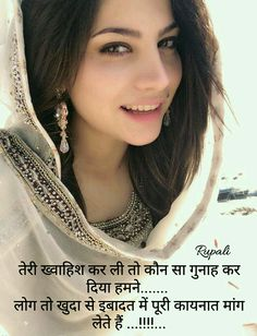 तेरे बिना जिन्दगी से चाहा कभी कुछ नेहीं.. Pakistani Girl, Pakistani Actress, Pakistani Dramas, Beautiful Girl Image, Beautiful Eyes, Beautiful Women, Pakistan Movie, Bollywood, Celebs