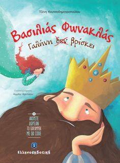 Νηπίων καταστάσεις : Ο βασιλιάς φωνακλάς η Γαλήνη και οι κανόνες της τάξης μας New Fiction Books, Preschool Education, Quizzes, Naive, Books To Read, Kindergarten, Crafts For Kids, Ebooks, Coding