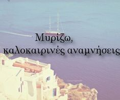 Find images and videos about summer, greek quotes and greek on We Heart It - the app to get lost in what you love. All Quotes, Greek Quotes, Music Quotes, Life Quotes, Funny Quotes, Summer Quotes, Summer Memories, Greek Words, Yet To Come