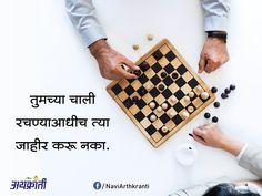 Attitude Quotes For Girls, Girl Quotes, Daily Inspiration Quotes, Daily Quotes, Positive Thoughts, Deep Thoughts, Marathi Poems, Motivational Quotes, Inspirational Quotes
