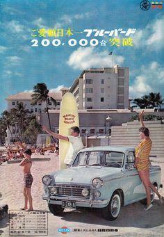 ブルーバード Retro Advertising, Vintage Advertisements, Vintage Ads, Auto Retro, Retro Cars, Classic Japanese Cars, Classic Cars, Japanese Domestic Market, Car Brochure