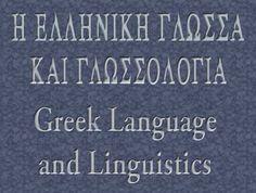 Ελλην.γλώσσα
