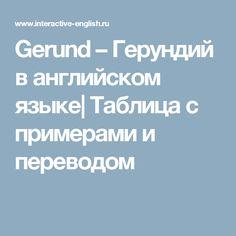 Gerund – Герундий в английском языке  Таблица с примерами и переводом