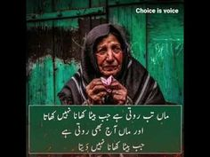 Mother Quotes In Urdu   Daughter Quotes In Hindi   Choice is voice
