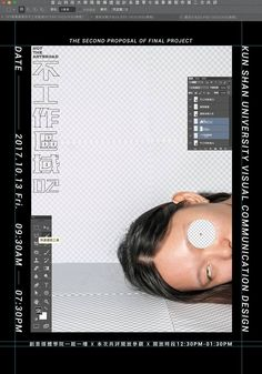 崑山科技大學 視覺傳達設計系 畢業製作