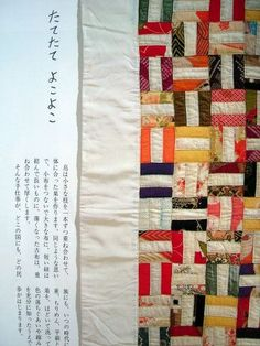 Japanese quilt ideas