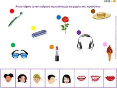 Δραστηριότητα για την ανάπτυξη της λεκτικής αιτιολόγησης. Διαβάστε περισσότερα στο site μας!! Ideas, Thoughts