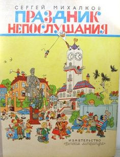 Праздник непослушания (с илл.) Art Sketches, Art Drawings, Antique Books, Childrens Books, Map, Retro, Reading, Illustration, Kids