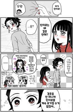 귀멸)반전이 있는 탄카나.manga > 베스트 | 뀨잉넷 - 온세상 모든 웹코믹이 모이는 곳 Sword Art Online, Online Art, Anime, Cartoon Movies, Anime Music, Animation, Anime Shows
