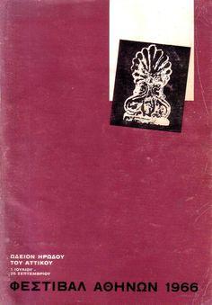 ΦΕΣΤΙΒΑΛ ΑΘΗΝΩΝ 1966. Εμφάνιση στο Ηρώδειο της Elizabeth Taylor & του Richard Burton.