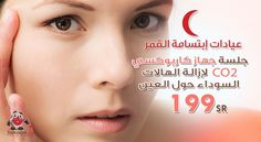كوني أجمل مع عيادة إبتسامة القمر التي تقدم لسيدات على مودك هذا العرض المتميز ، و يشمل جلسة لعلاج الهالات السوداء بجهاز كاربوسكي CO2 بقيمة 199 ريال (القيمة الحقيقية 300 ريال)  #saudi   #ksa   #dealsoftheday   #3lamodak   #riyadh   #jeddah   #health   #spa