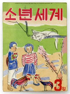 March 1953 issue of Sonyeon-segye (World of Youth)  Cover by Baek Yeong-su
