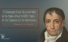 Greeks, Personality, Technology, Quotes, Philosophy, Tech, Quotations, Tecnologia, Quote