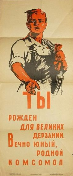 """USSR — """"YOU were born for great daring, forever young, Komsomol"""" —  Komsomol, the Young Communist League"""