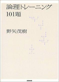 論理トレーニング101題 野矢 茂樹, http://www.amazon.co.jp/dp/478280136X/ref=cm_sw_r_pi_dp_Wuzwtb1BMKE08
