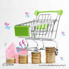 💳 خرید که می کنی هم تخفیف بگیر، هم اعتبار بساز    @ayriaclub  myayria.com