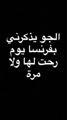 سبهان الله رحت لها ولا مره احد مثلي ياترا Arabic Jokes, Arabic Funny, Funny Arabic Quotes, Funny Picture Jokes, Memes Funny Faces, Funny Jokes, Funny Study Quotes, Jokes Quotes, Love Quotes Wallpaper