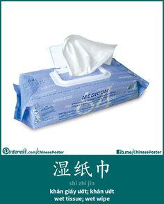 湿纸巾 - shī zhǐjīn - khăn giấy ướt - wet tissue; wet wipe