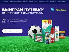 Рекламная #акция  «Купи P&G на 499 рублей и получи шанс выиграть призы»: #призы - #путевка в #Таиланд,  путевка на #Чемпионата мир по футболу 2018, сертификаты.
