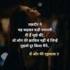 People Quotes, True Quotes, Words Quotes, Crazy Quotes, Poetry Quotes, Hindi Quotes Images, Hindi Quotes On Life, Famous Quotes, Desi Quotes